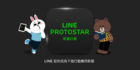 【圖十一】「LINE Protostar 新星計劃」將為審核通過的申請者,提供一年免費的Business Connect、LINE Login與IN_LINE_WEB,以及LINE開發團隊的技術咨詢。