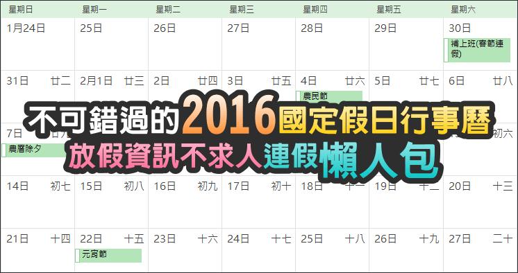 2016 國定假日行事曆匯入個人日曆,連假攻略大家準備好了嗎?