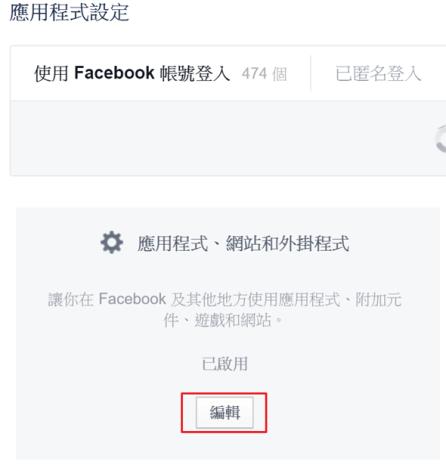 Facebook 通知響個不停?教你關閉通知或遊戲邀請提醒聲 disable-facebook-app-invitation-1
