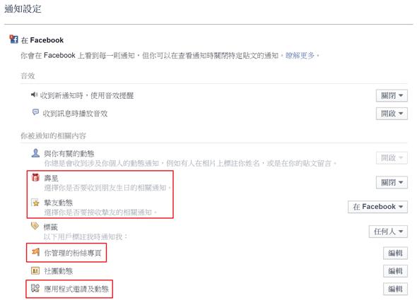 Facebook 通知響個不停?教你關閉通知或遊戲邀請提醒聲 disable-facebook-notice-sound