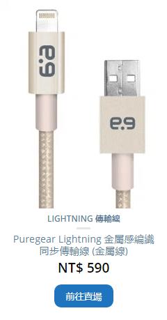 PureGear Lightning 金屬編織耐折線,過年最佳伴手禮 image-11
