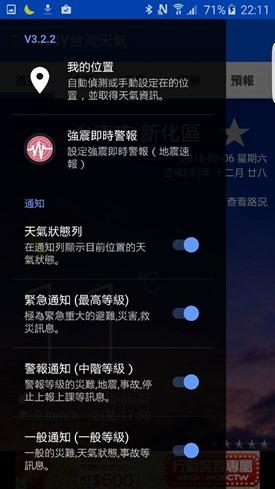 降低地震餘震掛心,讓KNY地震速報App提前通知你 12670562_10206652211158035_3561656429395795255_n