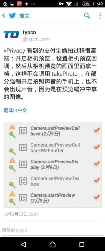 支付寶Android版被爆竊取使用者隱私,竟自動拍照、錄音上傳伺服器 [更新] 20160223_135401_911