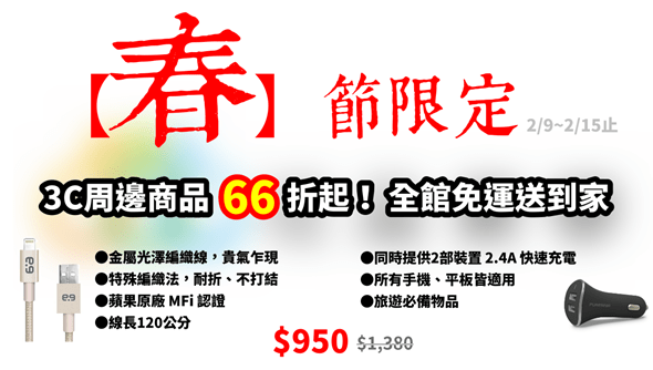FB_banner_pg雙孔 線