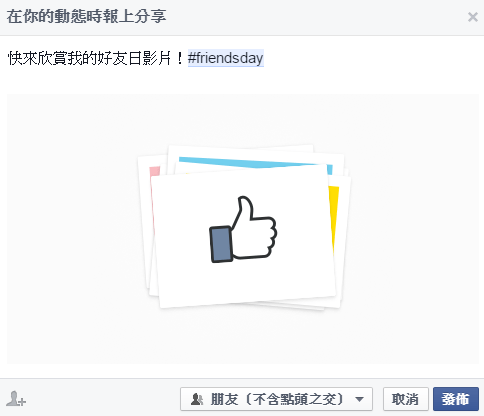 facebook好友日影片製作