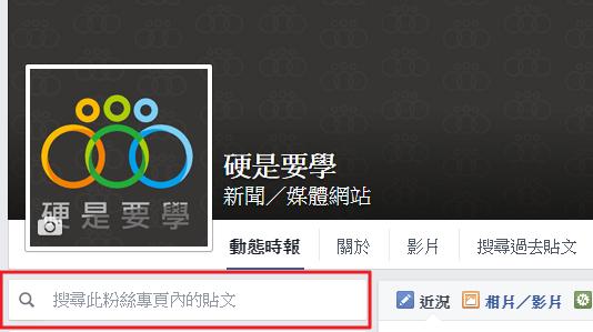 Facebook終於推出粉絲專頁貼文搜尋功能,讓舊貼文重見天日 img-81