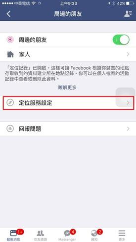 教你如何設定與檢查Facebook定位記錄功能,確保個人隱私安全 12814058_10206848123535722_281089920714998792_n