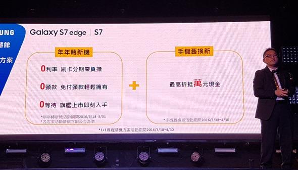 三星 Galaxy S7/S7 Edge 強勢登場,3/11預購限量贈送 Gear VR 20160310_151741