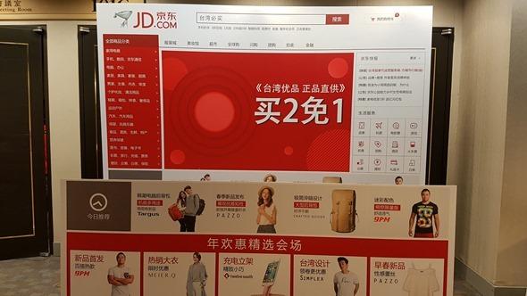 4627億人民幣的錢坑,「京東」來台灣向品牌商招手 20160316_144145