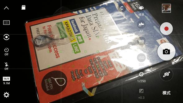 [評測] 果真不負期待! Galaxy S7 edge 相機大幅進化,外觀質感更柔合 Screenshot_20160319-014943