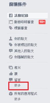 教你如何設定與檢查Facebook定位記錄功能,確保個人隱私安全 img-11