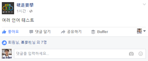 Facebook粉絲專頁推出「多語系貼文」功能,依粉絲語系自動顯示對應內容 img-13