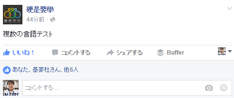 Facebook粉絲專頁推出「多語系貼文」功能,依粉絲語系自動顯示對應內容 img-9-2