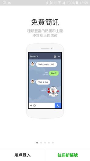 解決 LINE 多開、遊戲多開問題,App Cloner 幫你輕鬆製作 App 分身 Screenshot_2016-04-10-13-59-34