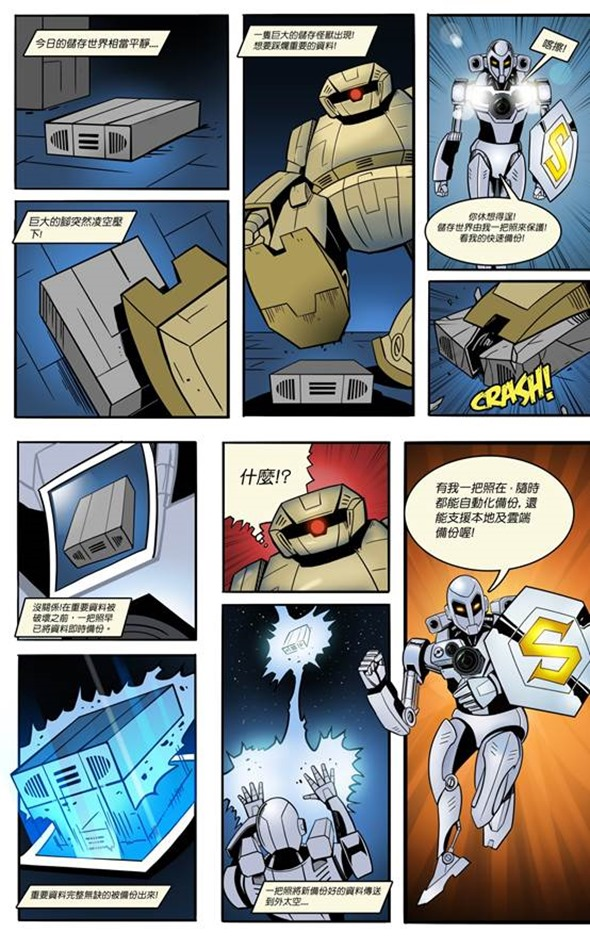 丟掉繁瑣!IBM Spectrum Storage 英雄聯盟登場!用簡單靈活和高成本效益滿足企業儲存需求 clip_image008-1