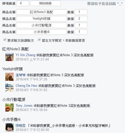 超好用的Facebook粉絲專頁抽獎工具 Facebook Lottery,粉絲團小編必備! img-20-3