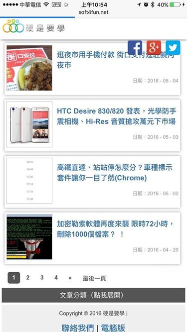 Opera VPN 不限流量免費 VPN 服務,北京實測可成功翻牆 13173822_10207360323380398_3211257701513776058_n