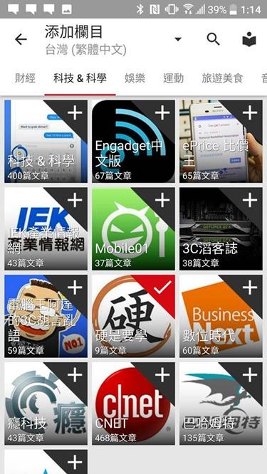 如何透過 HTC BlinkFeed 訂閱硬是要學文章(iOS 也可以) 13227127_10207374408252511_579806983770995990_n