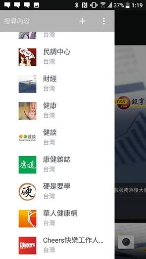 如何透過 HTC BlinkFeed 訂閱硬是要學文章(iOS 也可以) 13230156_10207374409132533_6682741764128162861_n