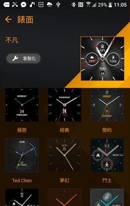 評測/ASUS智慧手錶 ZenWatch 2快充進化版+悠遊卡晶片錶帶,好用到沒有朋友! Screenshot_20160519-110543