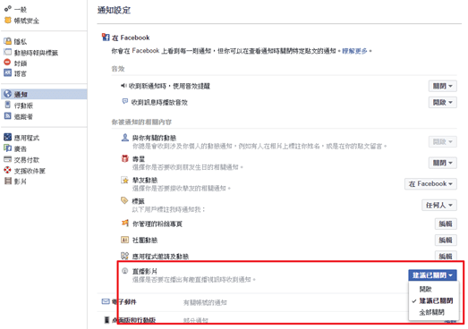 教學:關閉惱人的 Facebook 直播通知訊息 001