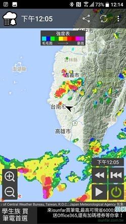 料雨如神,降雨警報器 APP 準確預報每一次下雨的可能 13336039_10207551054108547_1685389230041203320_n
