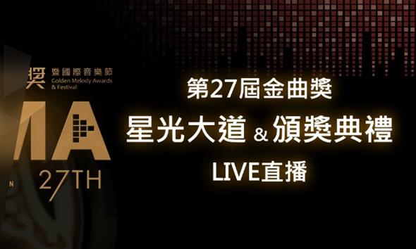 就在今晚!第27屆金曲獎頒獎典禮直播資訊看這裡 9