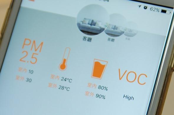 跳脫傳統家電思維,BRISE 空氣清淨機結合 IoT 技術打造智慧家電新典範 DSC_0277