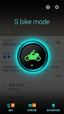 Samsung Galaxy J5/J7(2016)再升級,金屬邊框、超大光圈、S Bike行車安全模式,超值登場 image022