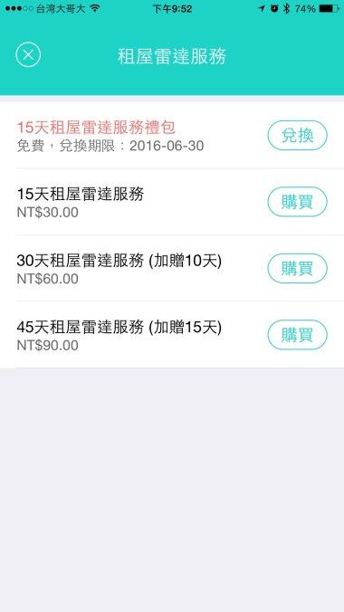 租屋神器「豬豬快租」聚合四大租屋網站資料,自動推送符合需求的最新物件 img_0759