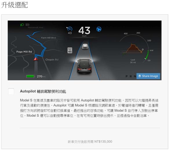電動車Tesla(特斯拉)台灣官網正式上線,可線上購車與預約試乘 tesla-model-s-upgrade