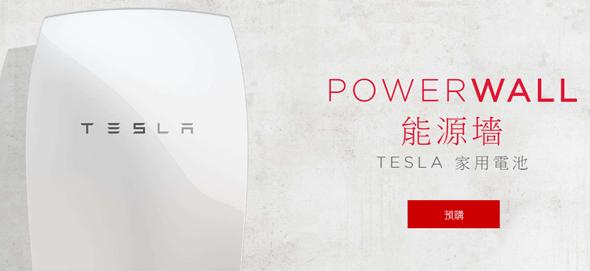 電動車Tesla(特斯拉)台灣官網正式上線,可線上購車與預約試乘 tesla-powerwall