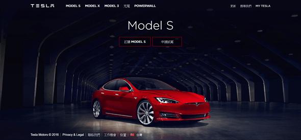 電動車Tesla(特斯拉)台灣官網正式上線,可線上購車與預約試乘 tesla