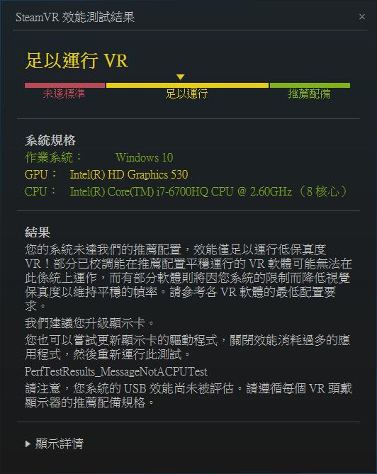 輕、薄、VR 跑得動!ASUS ROG 首款 STRIX 高效能電競筆電 GL502 來囉! (含效能實測) vr-test