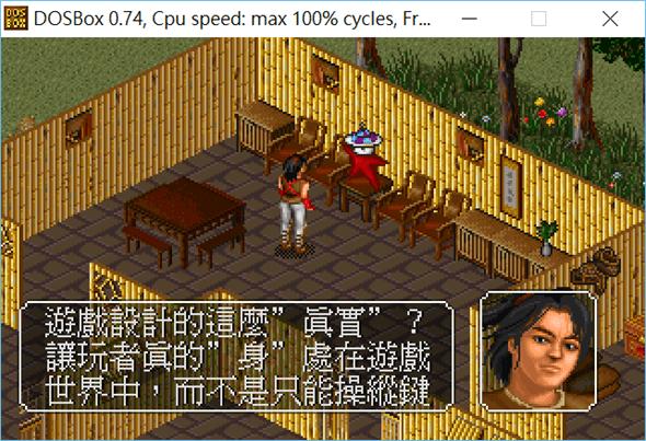 驚!原來20年前經典國產遊戲《金庸群俠傳》劇情就是在虛擬實境中展開 %E5%9C%96%E7%89%87-7-1
