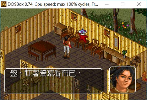 驚!原來20年前經典國產遊戲《金庸群俠傳》劇情就是在虛擬實境中展開 %E5%9C%96%E7%89%87-8