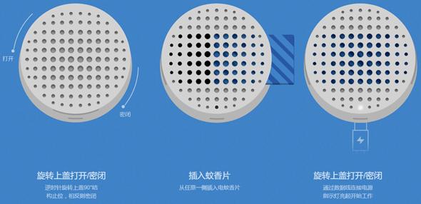 來了!小米新產品「米家隨身電蚊香」登場,體積輕巧方便攜帶安裝 13