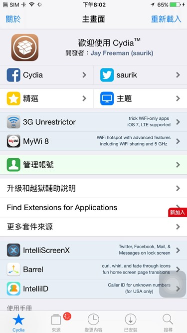 超快速越獄法,iOS 9.2 JB 免電腦5分鐘完成 13735616_10207911792806789_7149315799875008778_o