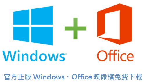 免費下載正版Windows7~10與Office2007~2016光碟映像檔(ISO)