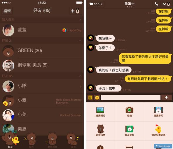 歡慶 LINE 在美國、日本雙掛牌,熊大特別版主題限時免費下載 7-3-590x508
