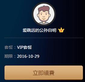 僅此一天!知名線上影音網站「愛奇藝」VIP 限時免費 3 個月 92