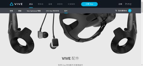 HTC VIVE 配件