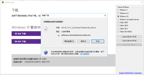 免費下載正版Windows7~10與Office2007~2016光碟映像檔(ISO) Windows-and-office-downloader-03
