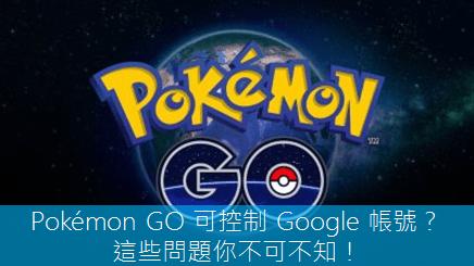 重要!內外皆有隱私憂患,Pokemon GO 訓練師們必看(已更新) pokemon-go