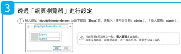 TP-Link忘記續約,路由器、Wi-Fi訊號擴展器設定網址竟被買走 tplink-%E8%A8%AD%E5%AE%9A