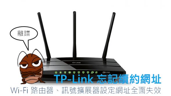 TP-Link忘記續約,路由器、Wi-Fi訊號擴展器設定網址竟被買走 tplink-590x332
