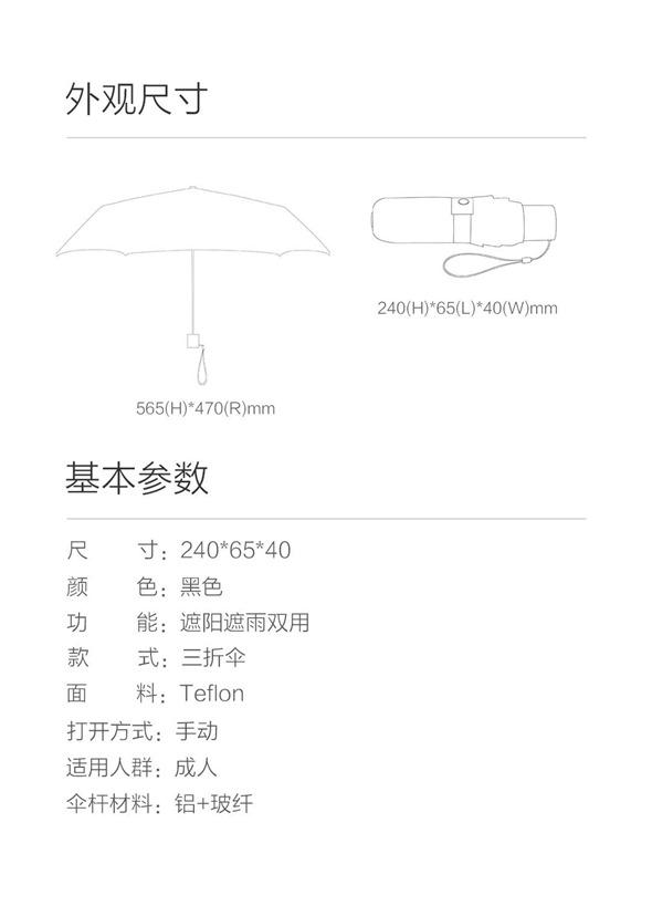 小米眾籌新品:品羅晴雨傘,台灣布料、鐵氟龍不沾水,輕薄好攜帶 %E5%B0%8F%E7%B1%B3%E6%99%B4%E9%9B%A8%E5%82%98-11