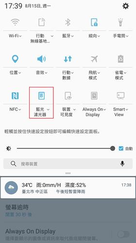 全機防水搭載!具備虹膜辨識、S Pen 功能再強化:SAMSUNG Galaxy Note 7 實用性完整大評測 Screenshot_20160815-173909