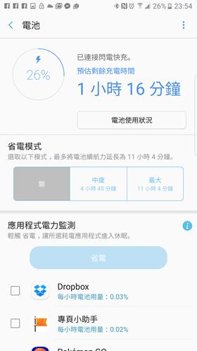全機防水搭載!具備虹膜辨識、S Pen 功能再強化:SAMSUNG Galaxy Note 7 實用性完整大評測 Screenshot_20160815-235445