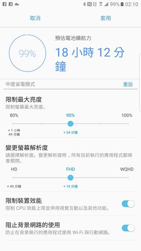 全機防水搭載!具備虹膜辨識、S Pen 功能再強化:SAMSUNG Galaxy Note 7 實用性完整大評測 Screenshot_20160816-021010